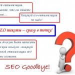 Нужна ли сегодня оптимизация контента сайта?