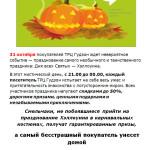 Рекламный текст. День Хэллоуина в торгово-развлекательном центре