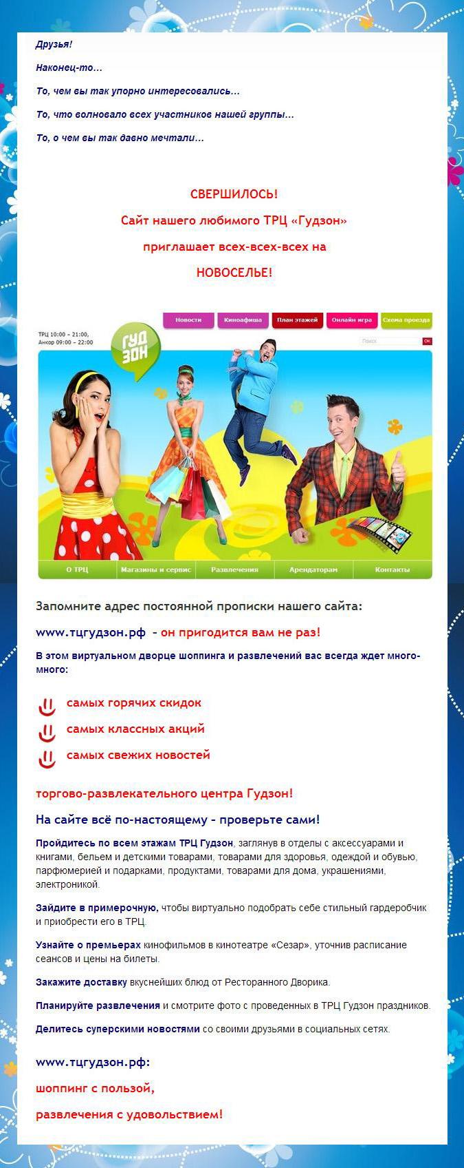 Reklamnyj tekst otkrytie sajta