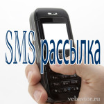 СМС рассылки: как не растерять своих клиентов