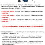 Рекламное сообщение об акции в Эксперте