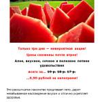 Рекламное сообщение о скидках в супермаркете