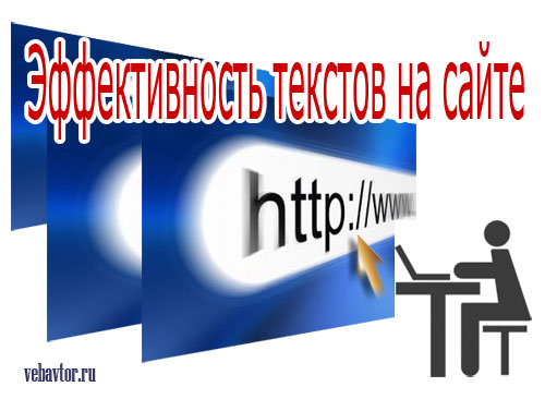 Jeffektivnost tekstov na sajte