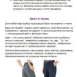 SEO-оптимизированная статья. Тематика - одежда