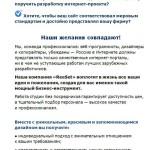 Текст на главную страницу студии по разработке сайтов
