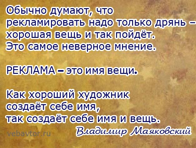 Majakovskij o reklame